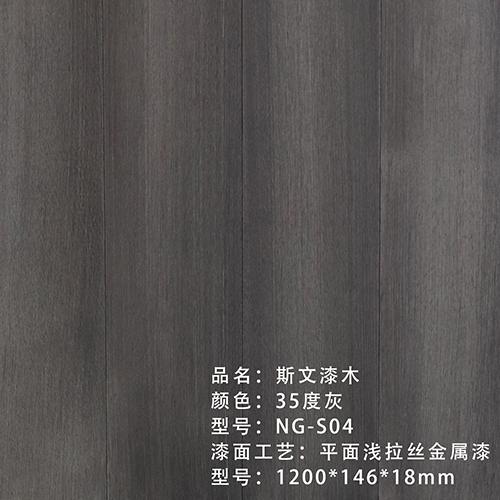 斯文漆木地板